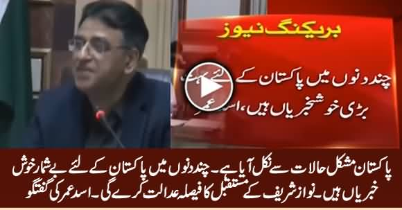 Many Good News For Pakistan in Upcoming Days - Asad Umar Media Talk