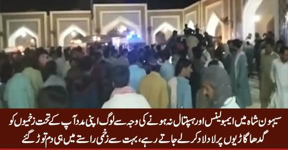 Many Injured Died Due to No Ambulance And No Hospital in Sehwan Sharif
