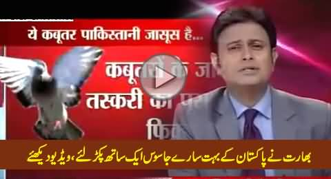 Many Pakistani Spies Caught Red Handed by India, Watch Funny Indian Media Report