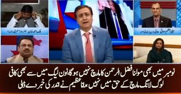 Many PMLN Leaders Don't Want Islamabad Lockdown - Rana Azeem Tells Inside Story Of PMLN Meeting