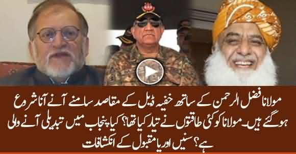 Many Secret Powers Prepared Fazlur Rehman For Azadi March, What Was Decided In Deal ? Listen Orya Maqbool Jan