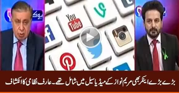 Many Top TV Anchors Were Part of Maryam Nawaz Media Cell - Arif Nizami