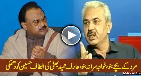 Mard Ke Bachey Bano, Khawaja Sara Na Banu, Arif Hameed Bhatti Warns Altaf Hussain in Live Show