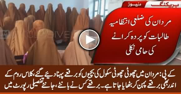 Mardan: Burqa's Distributed Among Students From Funds of District Council