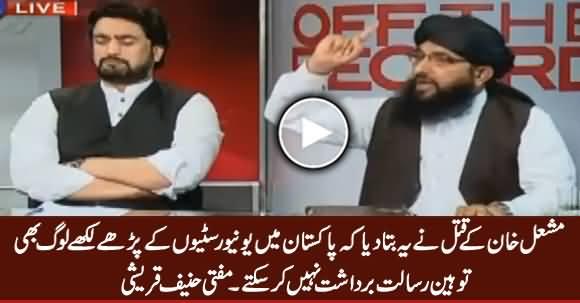 Mardan Incident Ne Bata Dia Ke Educated Loog Bhi Tauheen e Risalat Bardasht Nahi Kar Sakte - Mufti Hanif