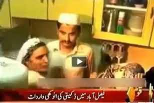 Marriage Arrangement Ceremony - Family Got Robbed by the Dacoits in Faisalabad