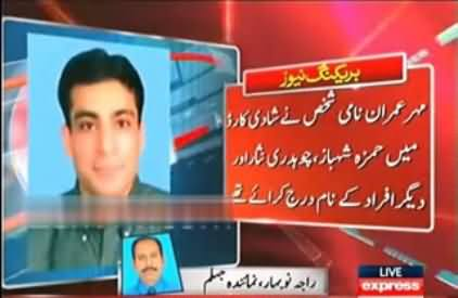 Marriage Failed in Jhelum due to Including Hamza Shahbaz and Ch. Nisar Names in Shadi Card