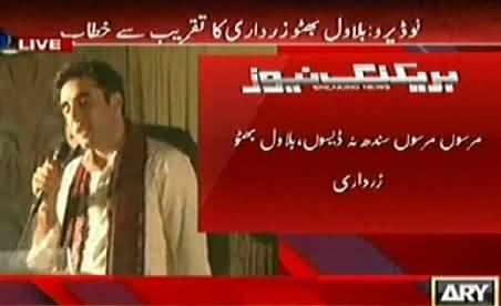 Marson Marson Sindh Na Deson - Bilawal Zardari Speech in Naudero, Larkana