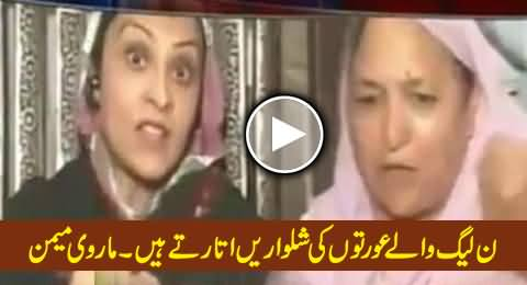 Marvi Memon Accusing PMLN For Sexually Harassing Women and Girls Before Joining PMLN