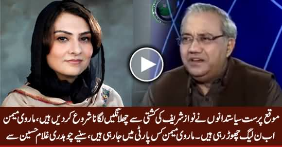 Marvi Memon Going To Leave PMLN - Chaudhry Ghulam Hussain Reveals