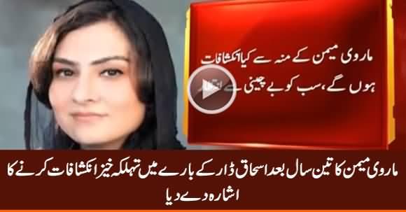 Marvi Memon Going To Make Startling Revelations Against Ishaq Dar