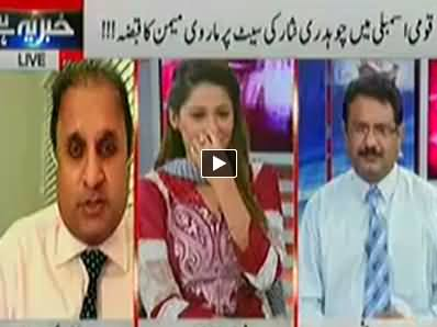 Marvi Memon Has Captured Chaudhry Nisar's Seat in National Assembly - Rauf Klasra