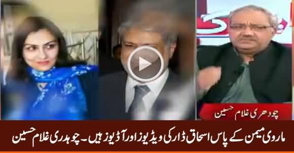 Marvi Memon Ke Paas Ishaq Dar Ki Videos Aur Audios Hain - Chaudhry Ghulam Hussain