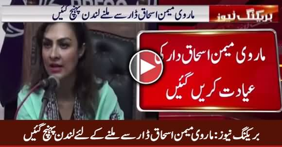 Marvi Memon Reached London To Meet Ishaq Dar