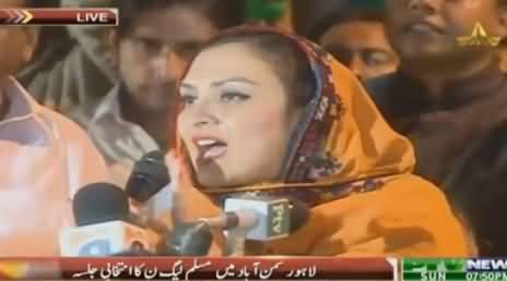 Marvi Memon Speech In PMLN Jalsa Lahore – 4th October 2015