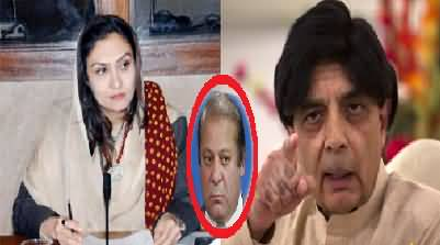 Marvi Memon Supports Chaudhry Nisar