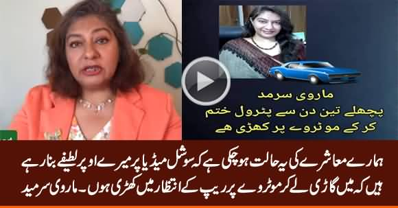 Marvi Sirmed Response on Rape-Jokes Against Her on Social Media