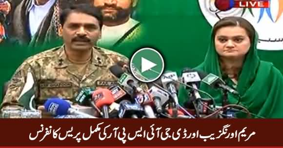 Maryam Aurangzeb And DG ISPR Complete Press Conference - 12th March 2017