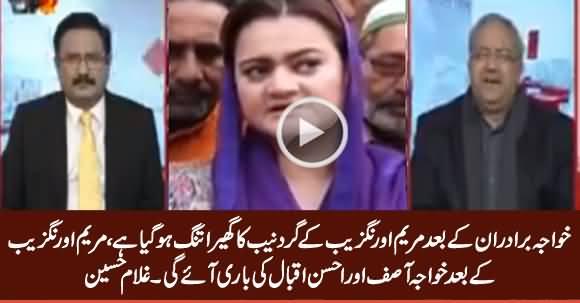Maryam Aurangzeb Ke Baad Khawaja Asif Aur Ahsan Iqbal Ki Bari Aaye Gi - Ch. Ghulam Hussain