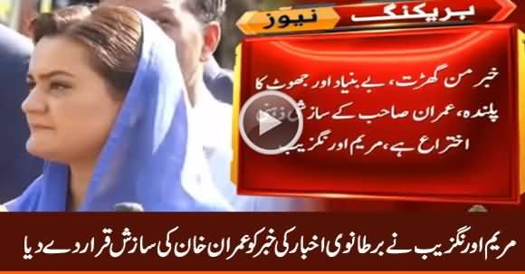 Maryam Aurangzeb Response on Shehbaz Sharif's Scandal in British Newspaper