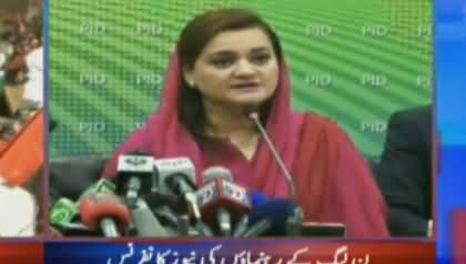 Maryam Aurengzeb Press Conference Replying Imran Khan on Panama Case