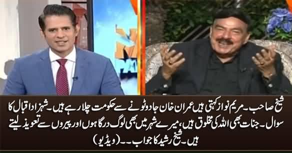 Maryam Kehti Hain Imran Khan Jado Toney Se Hakumat Chala Rahe Hain? - Shehzad Iqbal Asks Sheikh Rasheed