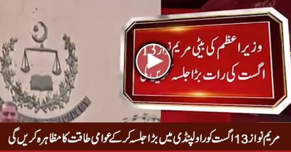 Maryam Nawaz 13 August Ko Rawalpindi Mein Bara Jalsa Karein Gi