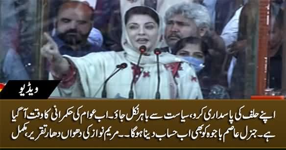 Maryam Nawaz Aggressive Speech in PDM Jalsa Quetta - 25th October 2020