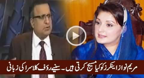 Maryam Nawaz Anchors Ko Messages Karti Hain - Rauf Klasra Reveals