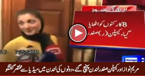 Maryam Nawaz And Captain Safdar Reached London, Short Media Talk