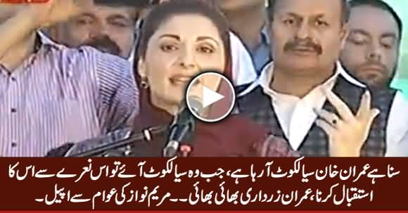 Maryam Nawaz Appeals Workers To Welcome Imran Khan With Slogan
