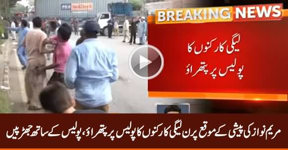 Maryam Nawaz Appearance Before Court, PMLN Workers Clash With Police