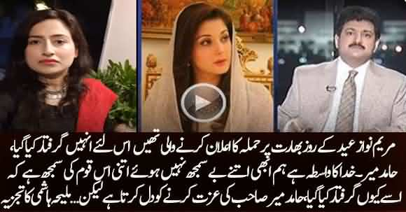 Maryam Nawaz Arrested Just Before She Announced Attack On India - Hamid Mir - Listen Maleeha Hashmey Strong Reply