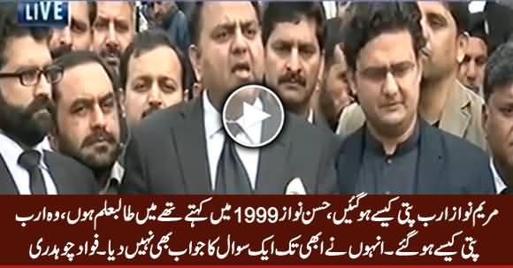 Maryam Nawaz Aur Hassan Nawaz Billionaire Kaise Ho Gaye? - Fawad Chaudhry