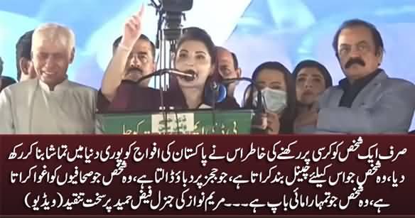 Maryam Nawaz Bashes PM Imran Khan And General Faiz Hameed