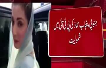 Maryam Nawaz blames 'Khalai Makhlooq' as PMLN's south Punjab defectors merge with PTI