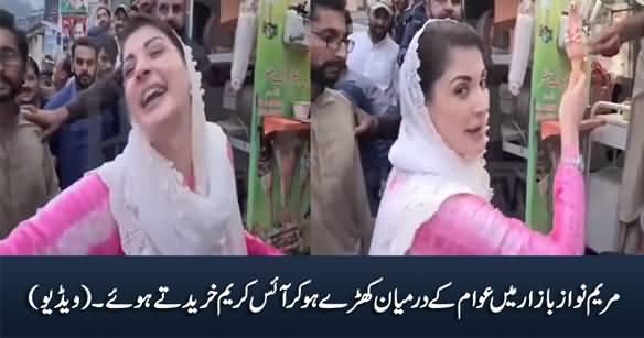 Maryam Nawaz Buying Ice cream From A Street Vendor