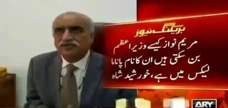 Maryam Nawaz Cannot Become PM, Her Name Is in Panama Leaks - Khursheed Shah
