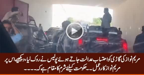 Maryam Nawaz Car Stopped By Police While Going to Accountability Court - Says Maryam