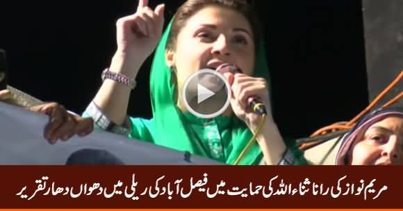 Maryam Nawaz (Complete) Aggressive Speech in Faisalabad Rally