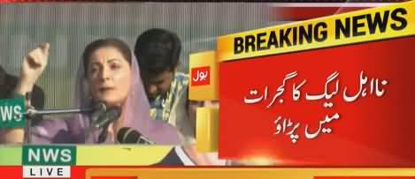 Maryam Nawaz Complete Speech at Gujrat Jalsa - 4th March 2018