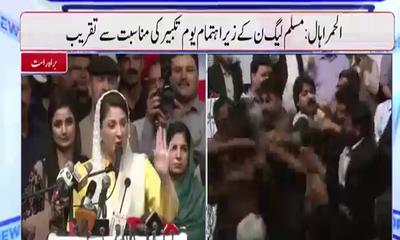 Maryam Nawaz condemns violence on Nawaz Sharif's admirer