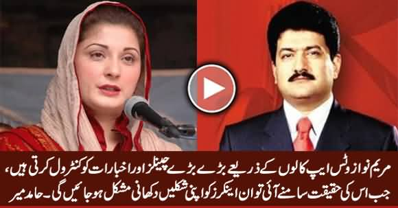 Maryam Nawaz Controls Pakistani Media Through WhatsApp Calls - Hamid Mir