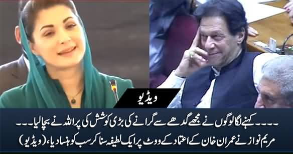 Maryam Nawaz Cracks Hilarious Joke on Imran Khan's Vote of Confidence