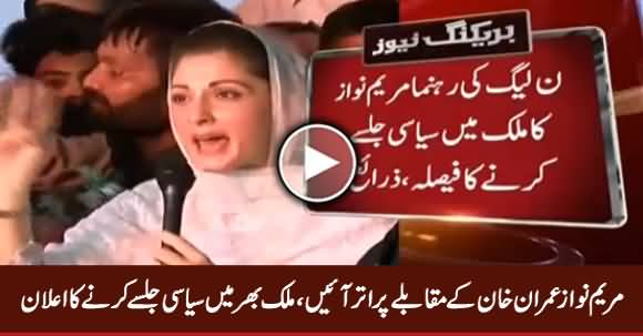 Maryam Nawaz Decides To Run Political Rallies in Country