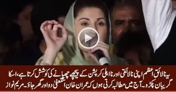 Maryam Nawaz Demands PM Imran Khan To Resign And Go Home