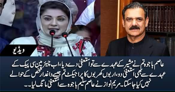 Maryam Nawaz Demands Resignation From Chairman CPEC Authority Asim Saleem Bajwa