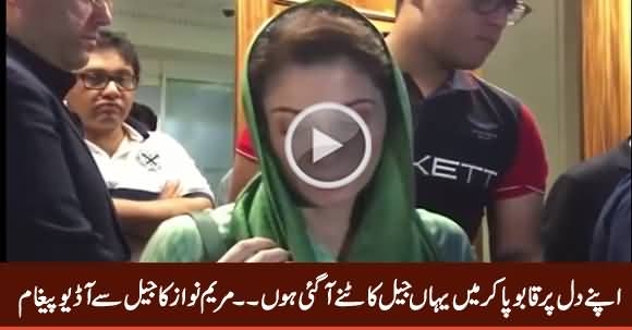 Maryam Nawaz Exclusive Audio Message From Prison