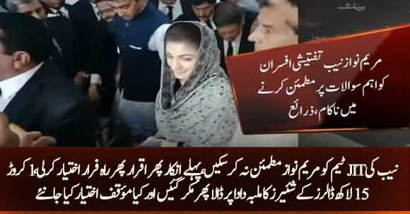 Maryam Nawaz fails To Give Satisfactory Answers In NAB Joint Investigation Team Inquiry