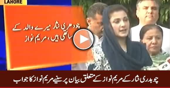 Maryam Nawaz First Time Gives Response About Chaudhry Nisar's Statement